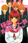 極楽青春ホッケー部(1)-電子書籍