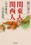 関東人と関西人 二つの歴史、二つの文化-電子書籍