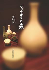 マッコルリの旅-電子書籍
