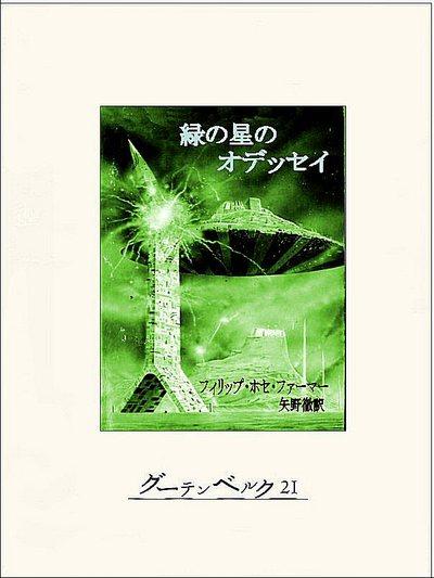 緑の星のオデッセイ-電子書籍