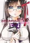 みだりにみだらな黒雪姫 online(1)-電子書籍
