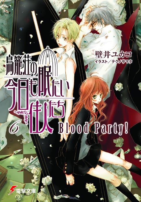 鳥籠荘の今日も眠たい住人たち(6) Blood Party!拡大写真