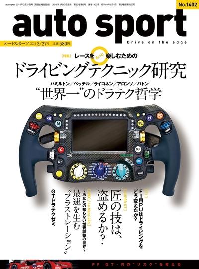AUTOSPORT No.1402-電子書籍