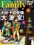 プレジデントFamily (ファミリー)2017年 4月号-電子書籍