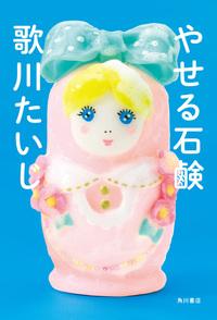 やせる石鹸-電子書籍