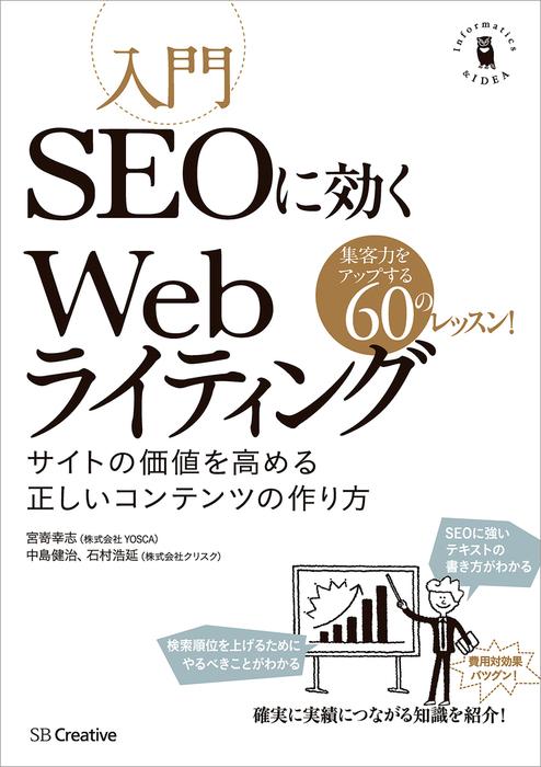 入門SEOに効くWebライティング サイトの価値を高める正しいコンテンツの作り方拡大写真