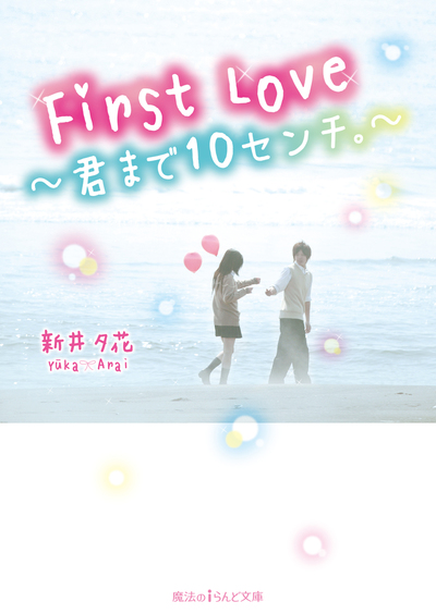 First Love ~君まで10センチ。~-電子書籍