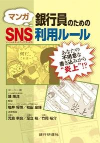 銀行研修社 銀行員のためのSNS利用ルール-電子書籍
