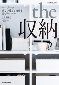 love HOME the 収納 シンプルで美しい暮らしを作る片づけルール 決定版-電子書籍