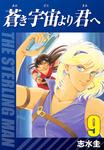 蒼き宇宙より君へ(9)-電子書籍