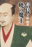 信長 暁の魔王-電子書籍