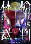 林檎裁判【フルカラー】(15)-電子書籍