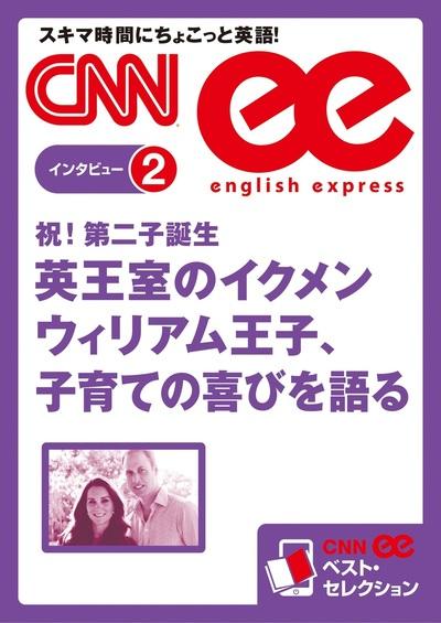 [音声DL付き]英王室のイクメン ウィリアム王子、子育ての喜びを語る(CNNee ベスト・セレクション インタビュー2)-電子書籍