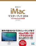 iMacマスターブック 2014 OS X Mavericks対応版-電子書籍