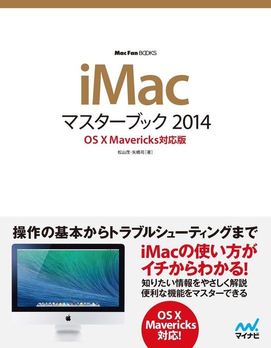 iMacマスターブック 2014 OS X Mavericks対応版拡大写真
