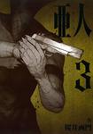 亜人(3)-電子書籍