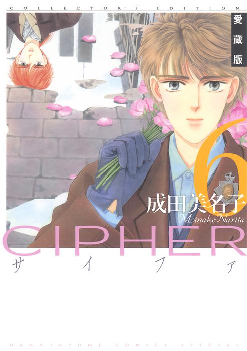 愛蔵版 CIPHER 【電子限定カラー完全収録版】 6巻拡大写真