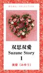 双思双愛 Suzune Story 1-電子書籍
