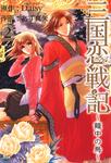 三国恋戦記 ~籠中の鳥~ 2巻-電子書籍