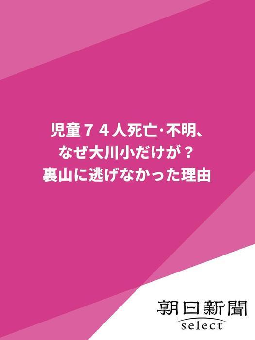 児童74人死亡・不明、なぜ大川小だけが? 裏山に逃げなかった理由-電子書籍-拡大画像