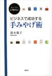 スーパー広報直伝! ビジネスで成功する手みやげ術-電子書籍