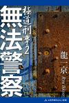 極道刑事(2) 無法警察-電子書籍