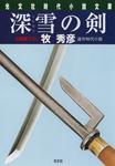 深雪の剣-電子書籍