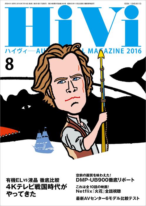 HiVi (ハイヴィ) 2016年 8月号拡大写真