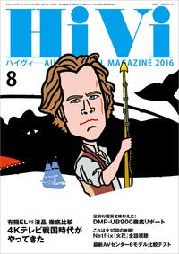 HiVi (ハイヴィ) 2016年 8月号