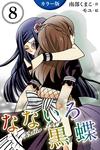 [カラー版]なないろ黒蝶~KillerAngel 8巻〈美しく残虐な敵〉-電子書籍