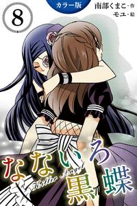 [カラー版]なないろ黒蝶~KillerAngel 8巻〈美しく残虐な敵〉