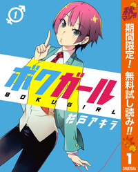 ボクガール【期間限定無料】 1-電子書籍