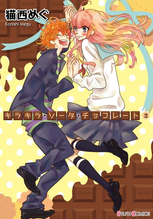 キラキラ・ソーダ・チョコレート(2)拡大写真