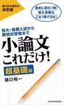 小論文これだけ!超基礎編―短大・推薦入試から難関校受験まで-電子書籍