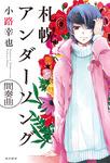 札幌アンダーソング 間奏曲-電子書籍