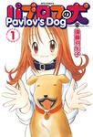 パブロフの犬【電子限定おまけ付き】 1巻-電子書籍