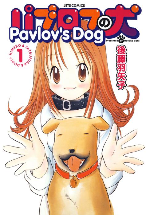 パブロフの犬【電子限定おまけ付き】 1巻拡大写真