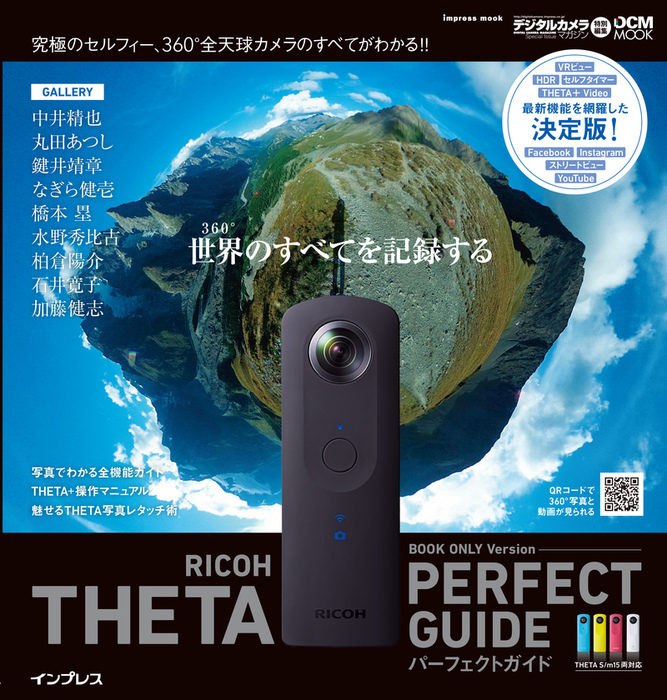 RICOH THETA パーフェクトガイド BOOK ONLY Version  THETA S/m15両対応-電子書籍-拡大画像
