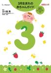 3月生まれの赤ちゃんガイド-電子書籍