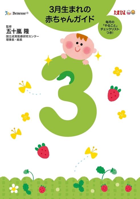 3月生まれの赤ちゃんガイド拡大写真