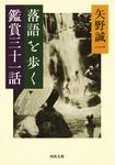 落語を歩く 鑑賞三十一話-電子書籍