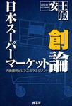 日本スーパーマーケット創論-電子書籍