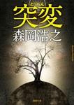 突変-電子書籍