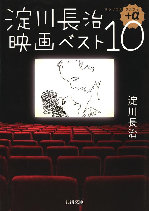 淀川長治映画ベスト10+α-電子書籍-拡大画像