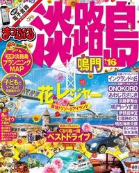 まっぷる 淡路島 鳴門'16-電子書籍