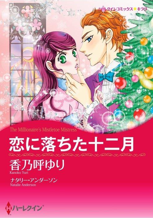恋に落ちた十二月-電子書籍-拡大画像