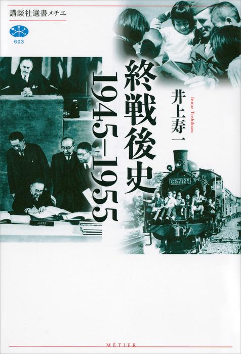 終戦後史 1945-1955拡大写真