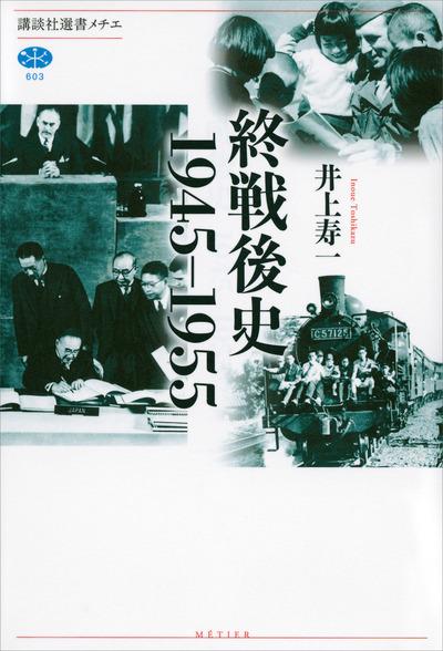 終戦後史 1945-1955-電子書籍