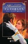 テムズの恋人たち-電子書籍