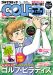 GOLFコミック 2017年5月号-電子書籍